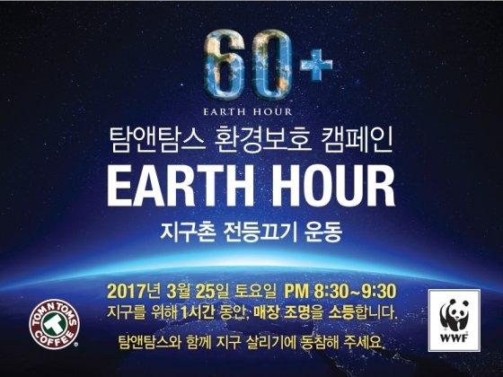 탐앤탐스, 25일 지구촌전등끄기 캠페인 동참