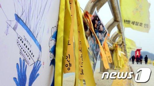 [사진]'온전한 세월호 인양'