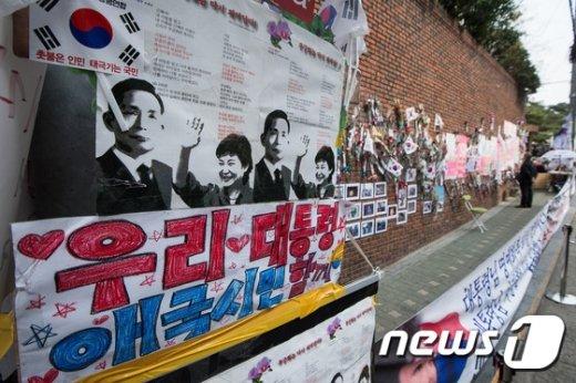 [사진]박근혜 전 대통령 지지자들은 어디로