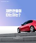 [카드뉴스]헌재 재판관들은 어떤 차를 탈까?