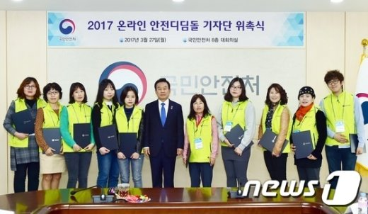 [사진]2017 온라인 안전디딤돌 기자단 위촉식