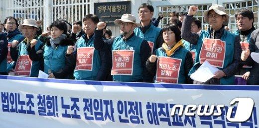 전국교직원노동조합원들이 지난 15일 오전 서울 세종로 정부서울청사 앞에서 법외노조 통보 취소·해고된 전임자 복직을 요구하며 구호를 외치고 있다./뉴스1 © News1