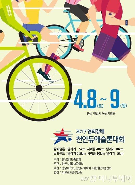 티브로드, 내달 8~9일 천안 전국 듀애슬론 대회 개최