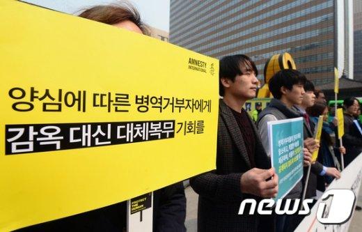 [사진]병역거부자에게 병역기피 신상공개는 부당