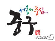서울 중구 BI© News1