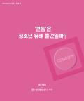 [카드뉴스] '콘돔'은 청소년 유해 물건일까?