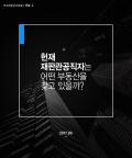 [카드뉴스] 헌재 재판관·공직자들의 보유 부동산 내역은?
