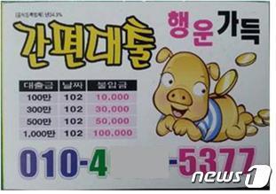 불법 대부업 영업 명함.(서울시 제공)/뉴스1 © News1