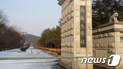서남대 남원캠퍼스 정문.(뉴스1 DB)© News1