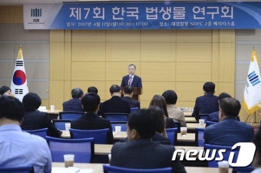 [사진]제8회 한국 법생물 연구회
