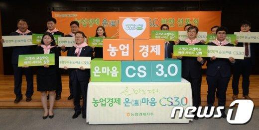 [사진]농심(農心)담은 고객만족 서비스, '농협 CS3.0 비전 선포식'