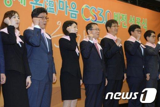 [사진]농협, 고객의 마음을 더 헤아리는 서비스 CS3.0 비전 선포식 개최