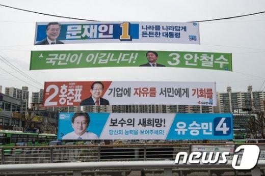 [사진]'현수막' 선거전