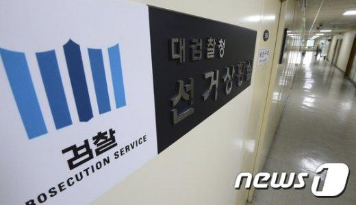 [사진]檢, 24시간 대선 선거상황실 가동