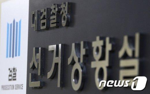 [사진]검찰, 24시간 대선 선거상황실 가동