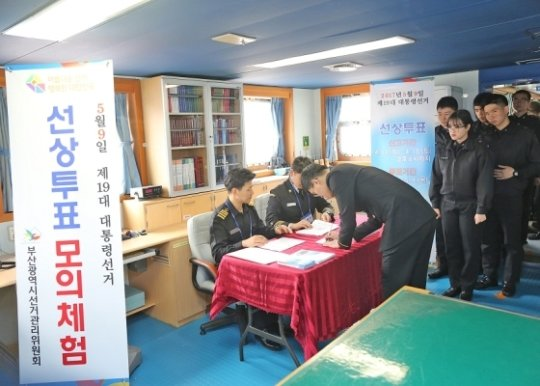 19대 대통령선거를 앞두고 한국해양대학교에서 선상투표 모의체험이 실시되고 있다. /사진=한국해양대학교
