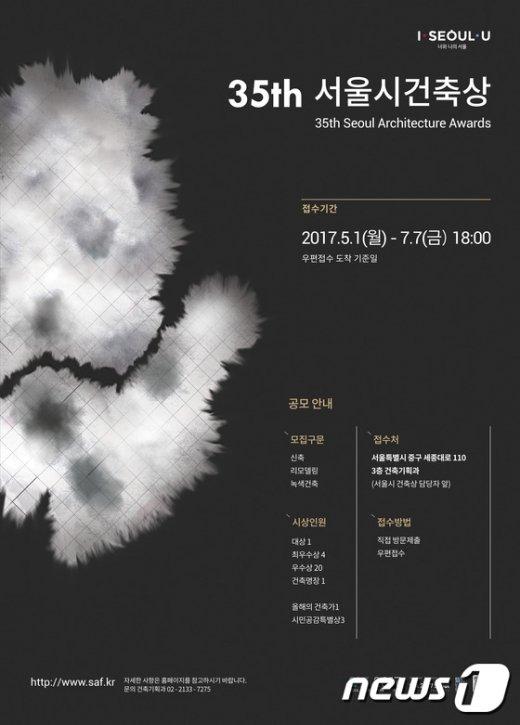 7월까지 '제35회 서울시 건축상' 작품 공모