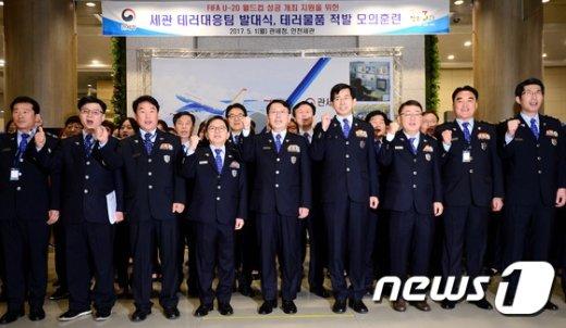 [사진]관세청 테러대응팀 발대식
