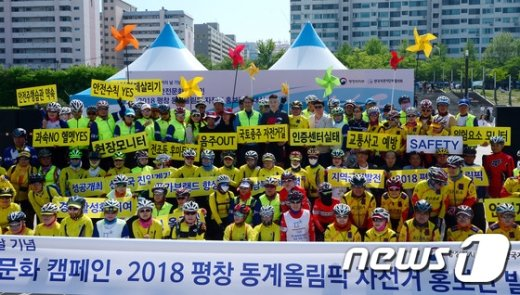 [사진]2017 자전거 안전문화 캠페인
