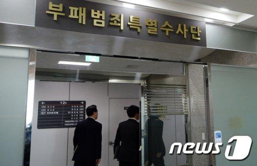 부패범죄특별수사단. © News1 김명섭 기자