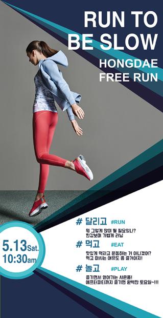 질스튜어트스포츠 '런 투비 슬로우'(RUN TO BE SLOW) 이벤트 포스터/사진제공=LF