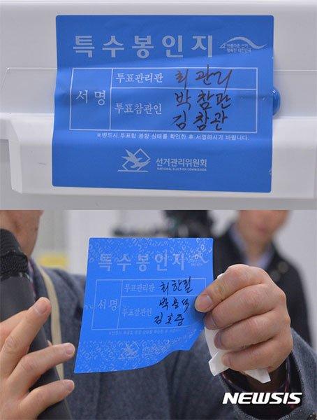 지난달 7일 서울시 선관위에서 열린 개표 시연회에서 관계자가 특수 봉인지에 대해 설명하고 있다. 훼손된 봉인지(아래)에는 하얀색 무늬가 생긴다. /사진제공=뉴시스