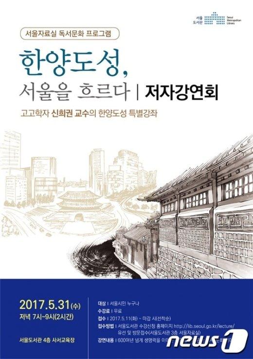 서울도서관 '한양도성, 서울을 흐르다' 저자 강연