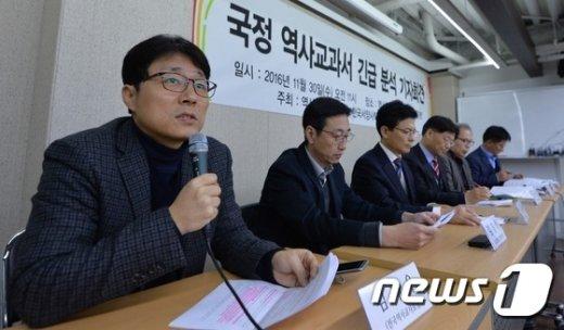 김태우 전국역사교사모임 회장(왼쪽)이 지난해 11월 서울 동대문구 역사문제연구소에서 열린 '국정 역사교과서 긴급 분석 기자회견'에서 발언을 하고 있다./뉴스1 © News1 박지혜 기자