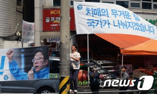 [사진]19대 대통령선거 현수막 철거