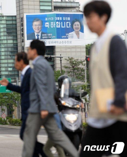 [사진]문재인 대통령 당선 축하 현수막