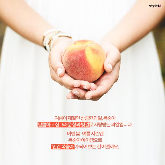 """[카드뉴스] """"달콤하고 싱그러워""""' 복숭아 아이템' 6"""