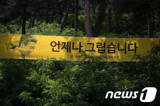 지난해 노무현 전 대통령 서거 7주기 추도식이 열린 김해시 진영읍 봉하마을 행사장 입구에 '언제나 그립습니다' 라는 내용의 플랜카드가 걸려 있다./뉴스1 © News1 허경 기자