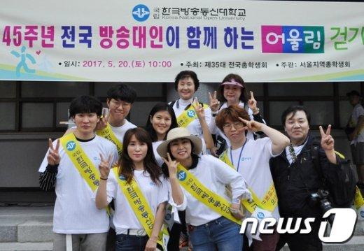 [사진]방송대 '전국 어울림 걷기대회'