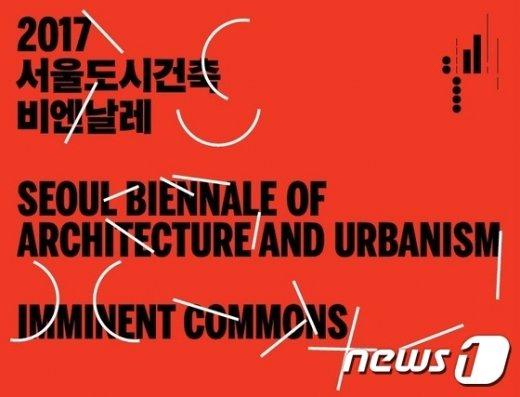 서울도시건축비엔날레(서울시 제공)© News1
