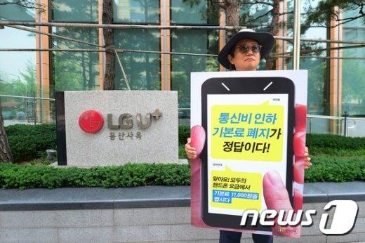 [사진]참여연대 '통신비 기본료 폐지하라'