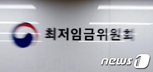 [사진]최저임금위원회 시작 '내년 최저임금은 얼마?'