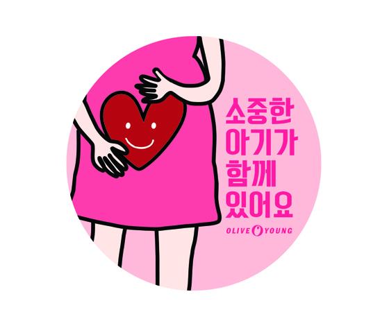 올리브영 '임산부 배려 캠페인'/사진제공=CJ올리브네트웍스