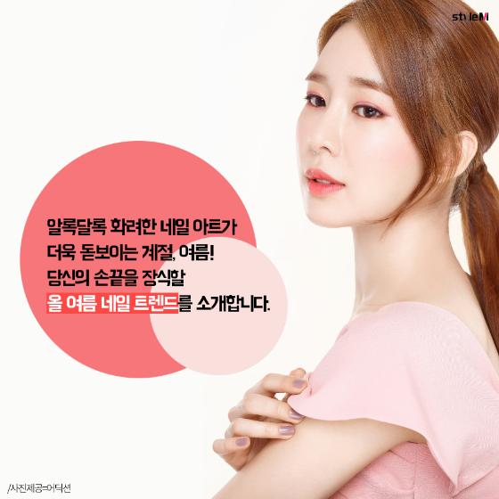 """[카드뉴스] """"손 끝 패션 완성"""" 여름 네일 트렌드 아이템"""