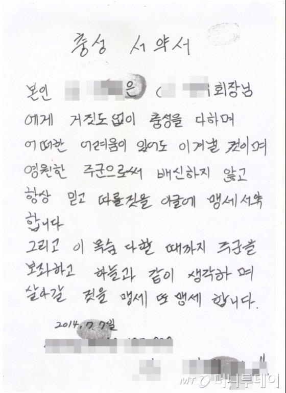 /사진=신축 약사회관 운영권 판매 논란의 당사자인 이범식 약사가 공개한 '충성서약서'.