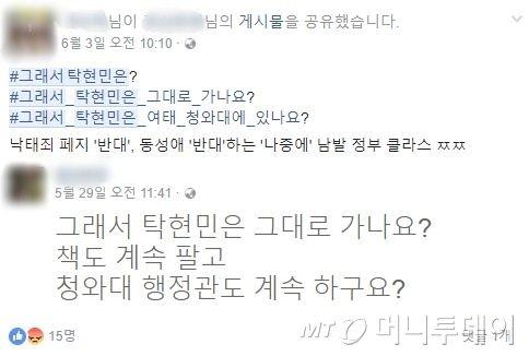 '#그래서_탁현민은' 해시태그가 달린 SNS 게시물 /사진=페이스북 캡쳐