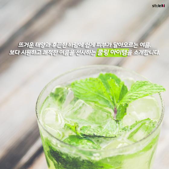 [카드뉴스] 연이은 폭염주의보…더위 식히는 '쿨링 아이템' 6