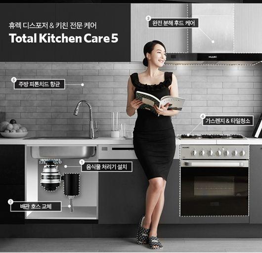 토탈 키친 케어5(Total Kitchen Care5)