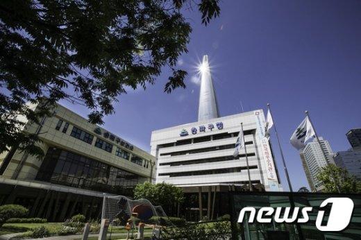 송파구청. © News1