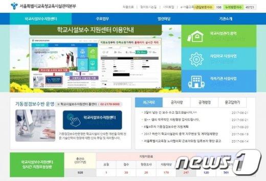 서울시교육청 교육시설관리본부 홈페이지 화면 캡처. © News1