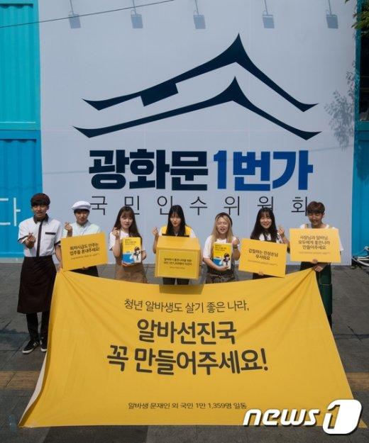 [사진]아르바이트생들, 대국민 의견서 제출