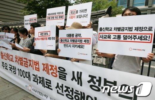 [사진]시민사회단체, 출신학교 차별금지법 제정 촉구