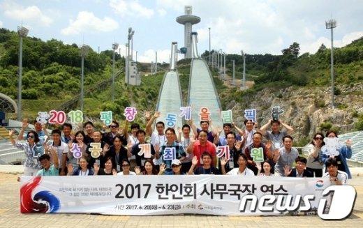 [사진]'평창동계올림픽 성공 개최 기원'