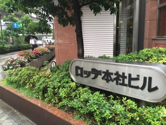 도쿄 신주쿠구에 위치한 일본 롯데홀딩스 본사 /사진=머니투데이 DB
