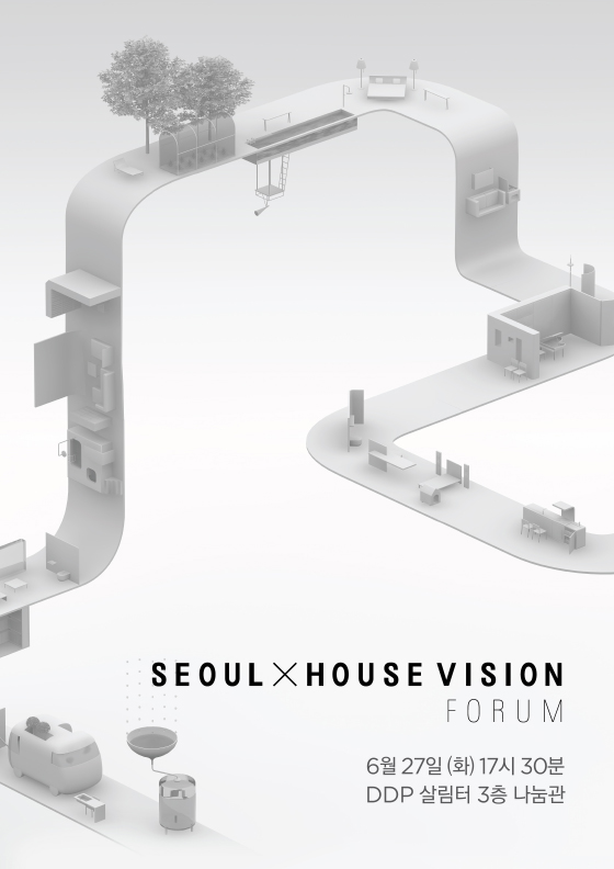 /사진제공=2017 서울 x 하우스비전 포럼