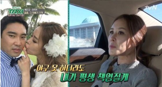 채리나는 지난 1월 tvN 택시에 출연해 박용근에 대한 애정을 드러냈다. 당시 채리나는 박용근이 취객의 칼에 찔려 중태에 빠졌던 '강남 칼부림 사건'을 언급하며 눈물을 보이기도 했다. /사진=tvN 캡처